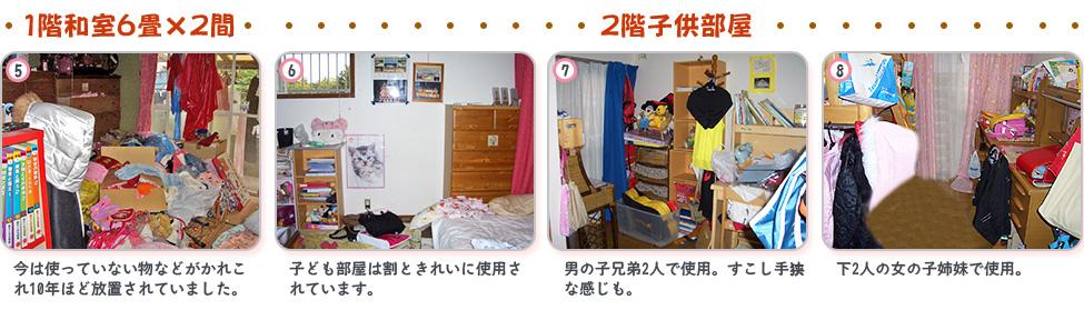 Before:5,今は使っていない物などがかれこれ10年ほど放置されていました。。6,子ども部屋は割ときれいに使用されています。。7,男の子兄弟2人で使用。すこし手狭な感じも。。8,下2人の女の子姉妹で使用。。