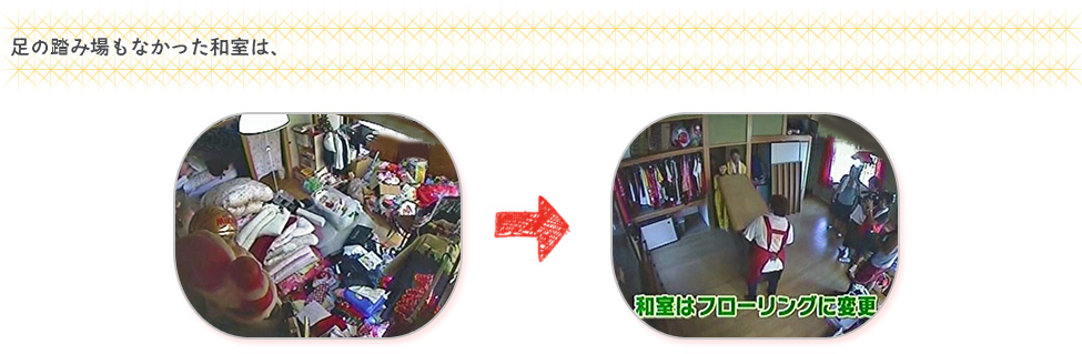 足の踏み場もなかった和室は、フローリングに変更。