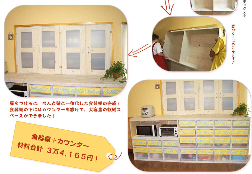 物にふさがれて開け閉めしていなかった窓部分。窓を外して、合板で作ったボックスをはめ込んで、壁と一体化した新しい食器棚を作りました!