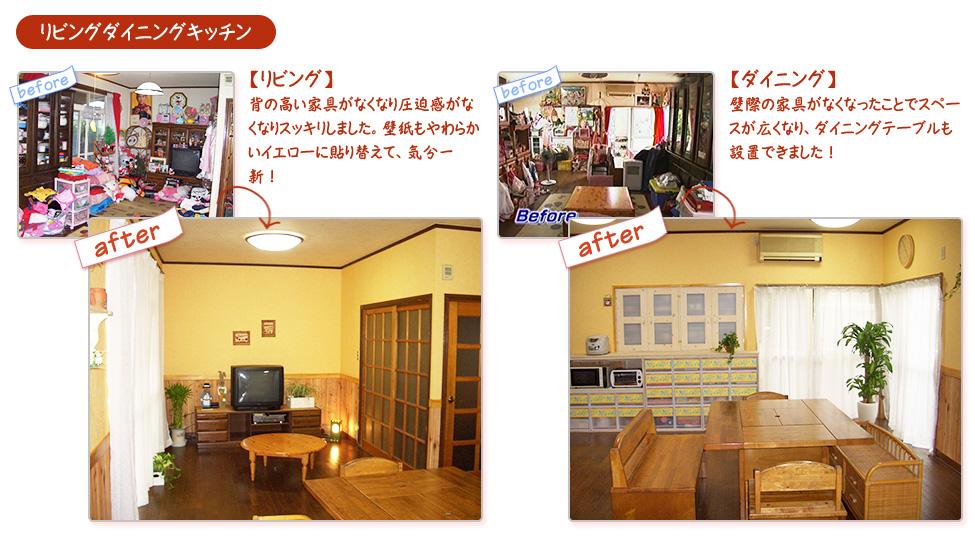 リビングダイニングキッチン:背の高い家具がなくなり圧迫感がなくなりスッキリしました。壁紙もやわらかいイエローに貼り替えて、気分一新!壁際の家具がなくなったことでスペースが広くなり、ダイニングテーブルも設置できました!