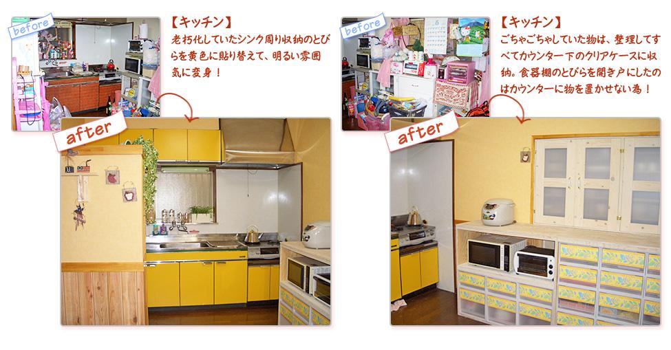 老朽化していたシンク周り収納のとびらを黄色に貼り替えて、明るい雰囲気に変身!ごちゃごちゃしていた物は、整理してすべてカウンター下のクリアケースに収納。食器棚のとびらを開き戸にしたのはカウンターに物を置かせない為!