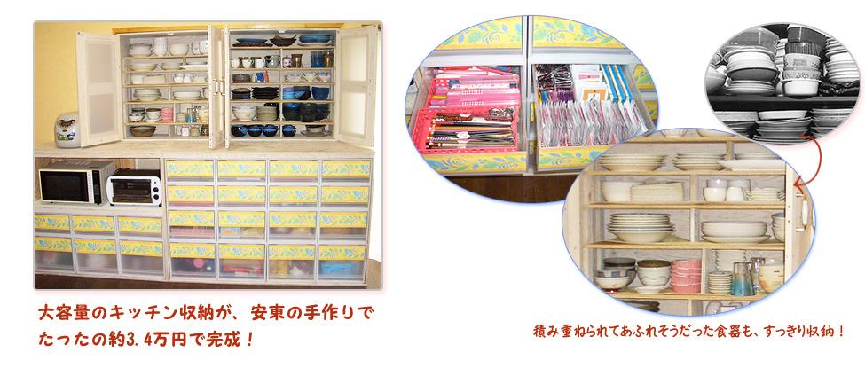 大容量のキッチン収納が、安東の手作りでたったの約3.4万円で完成!積み重ねられてあふれそうだった食器も、すっきり収納!