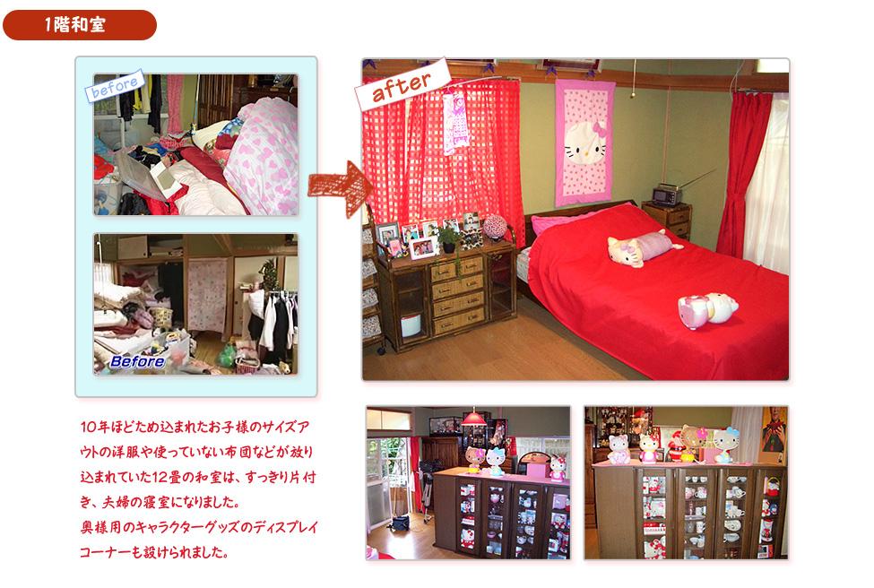 10年ほどため込まれたお子様のサイズアウトの洋服や使っていない布団などが放り込まれていた12畳の和室は、すっきり片付き、夫婦の寝室になりました。奥様用のキャラクターグッズのディスプレイコーナーも設けられました。