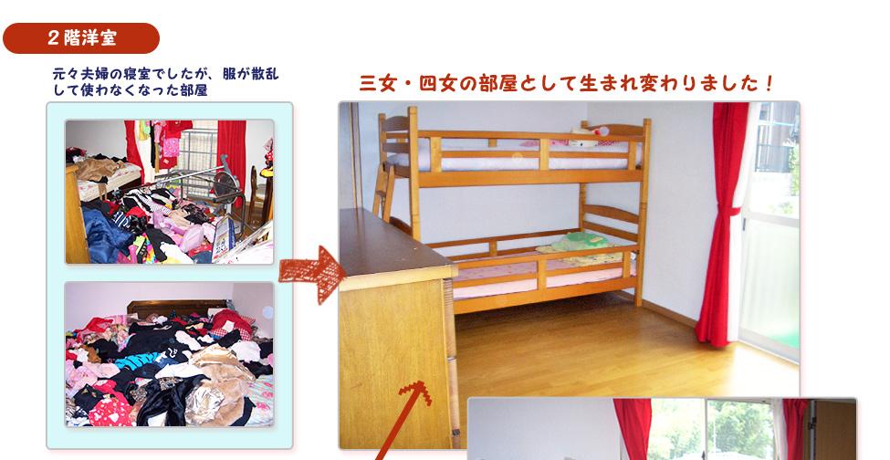 元々夫婦の寝室でしたが、服が散乱して使わなくなった部屋三女・四女の部屋として生まれ変わりました!