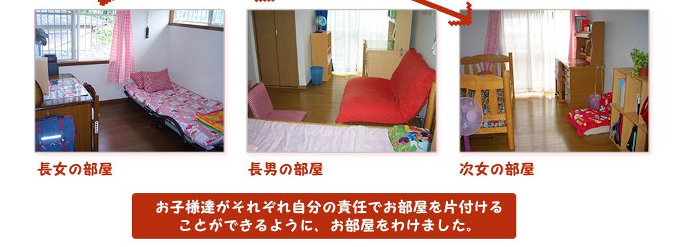 お子様達がそれぞれ自分の責任でお部屋を片付けることができるように、お部屋をわけました。