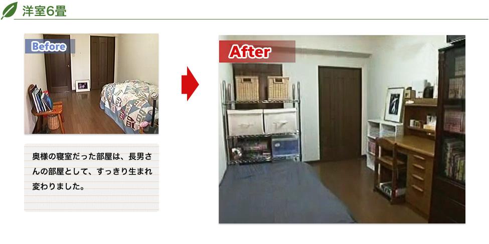 洋室6畳:奥様の寝室だった部屋は、長男さんの部屋として、すっきり生まれ変わりました。