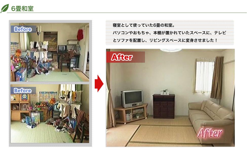 6畳和室:寝室として使っていた6畳の和室。パソコンやおもちゃ、本棚が置かれていたスペースに、テレビとソファを配置し、リビングスペースに変身させました!片付けの時、一番最初に見直すのが「押し入れ」。クリアケースを有効に使い、隙間なくかつ、取り出しやすい収納にします。