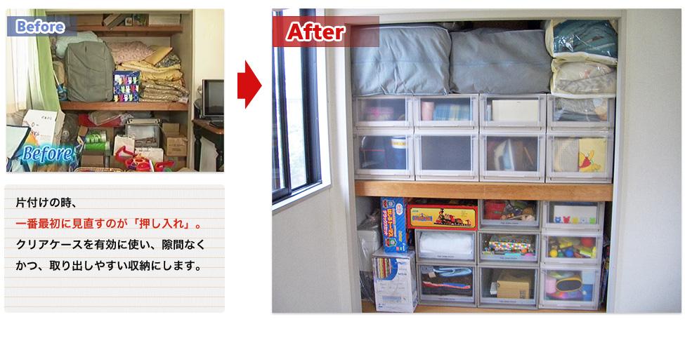 6畳和室:片付けの時、一番最初に見直すのが「押し入れ」。クリアケースを有効に使い、隙間なくかつ、取り出しやすい収納にします。