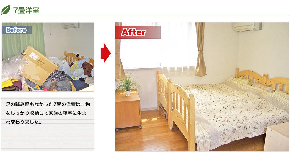 7畳洋室:足の踏み場もなかった7畳の洋室は、物をしっかり収納して家族の寝室に生まれ変わりました。