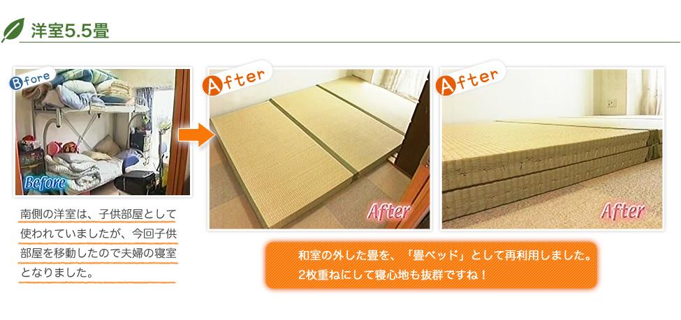 洋室5.5畳:南側の洋室は、子供部屋として使われていましたが、今回子供部屋を移動したので夫婦の寝室となりました。和室の外した畳を、「畳ベッド」として再利用しました。 2枚重ねにして寝心地も抜群ですね!