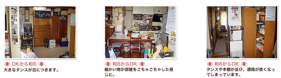 1,DKから和6(大きなタンスが目につきます。)2,和6からDK(細かい物が部屋をごちゃごちゃした感じに。)3,和6からDK(タンスや本棚が並び、通路が狭くなってしまっています。)