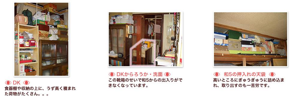 6,DK(食器棚や収納の上に、うず高く積まれた荷物がたくさん。。。)7,DKからろうか・洗面(この靴箱のせいで和5からの出入りができなくなっています。)8,和5の押入れの天袋(高いところにぎゅうぎゅうに詰め込まれ、取り出すのも一苦労です。)