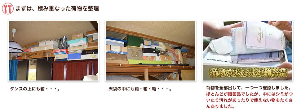 まずは、積み重なった荷物を整理。1,タンスの上にも箱・・・。2,天袋の中にも箱・箱・箱・・・。3,荷物を全部出して、一つ一つ確認しました。ほとんどが贈答品でしたが、中にはシミがついたり汚れがあったりで使えない物もたくさんありました。
