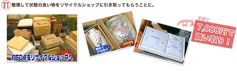 整理して状態の良い物をリサイクルショップに引き取ってもらうことに。全部で7,000円で買い取り!
