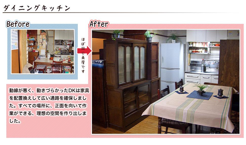 ダイニングキッチン:動線が悪く、動きづらかったDKは家具を配置換えして広い通路を確保しました。すべての場所に、正面を向いて作業ができる、理想の空間を作り出しました。