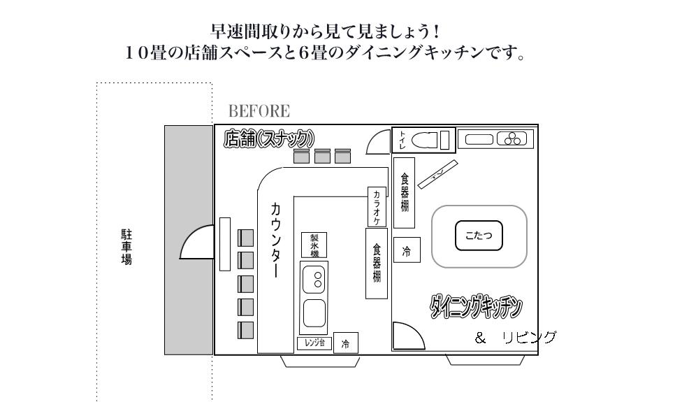 早速間取りから見て見ましょう!10畳の店舗スペースと6畳のダイニングキッチンです。
