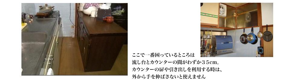 ここで一番困っているところは流し台とカウンターの間がわずか35cm。カウンターの扉や引き出しを利用する時は、外から手を伸ばさないと使えません