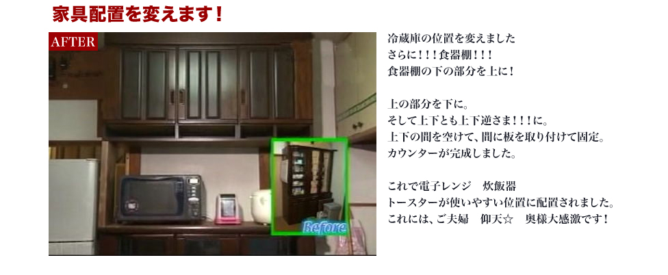 家具配置を変えます!  冷蔵庫の位置を変えましたさらに!!!食器棚!!!食器棚の下の部分を上に!上の部分を下に。そして上下とも上下逆さま!!!に。上下の間を空けて、間に板を取り付けて固定。カウンターが完成しました。これで電子レンジ 炊飯器 トースターが使いやすい位置に配置されました。これには ご夫婦 仰天☆ 奥様 大感激です!