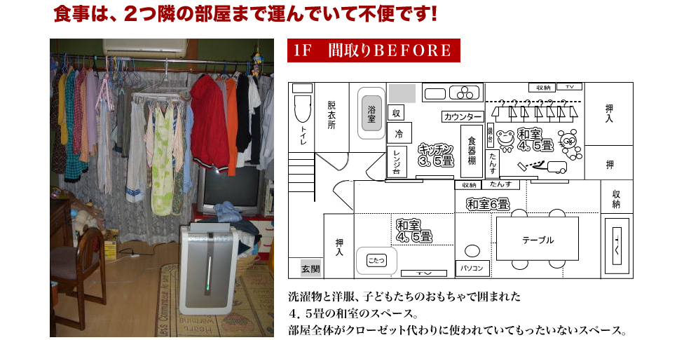 洗濯物と洋服、子どもたちのおもちゃで囲まれた4.5畳の和室のスペース。部屋全体がクローゼット代わりに使われていてもったいないスペース
