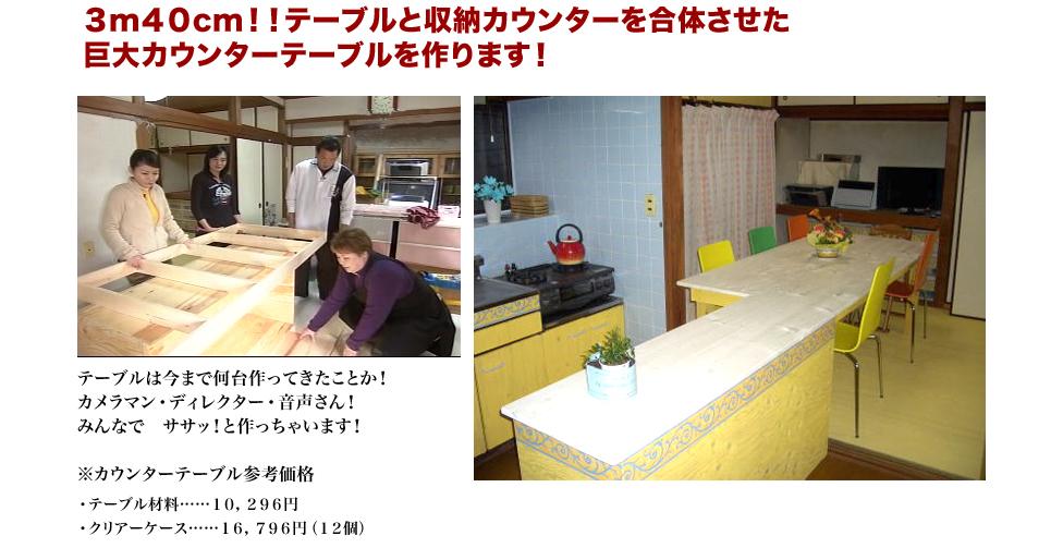 3m40cm!! テーブルと収納カウンターを合体させた巨大カウンターテーブルを作ります!テーブルは今まで何台作ってきたことか!カメラマン・ディレクター・音声さん!みんなで ササッ!と作っちゃいます!