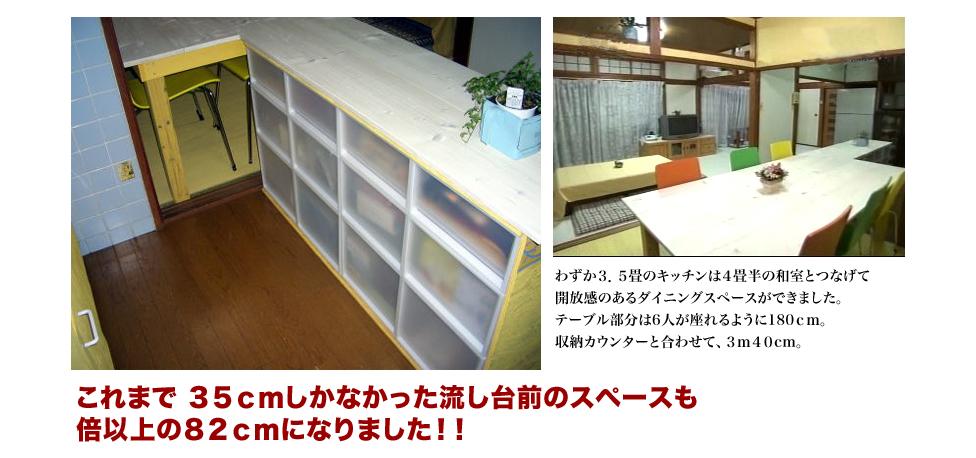 わずか3.5畳のキッチンは4畳半の和室とつなげて開放感のあるダイニングスペースができました。 テーブル部分は6人が座れるように180cm。収納カウンターと合わせて、3m40cm。