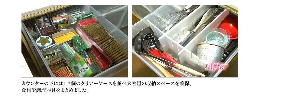 カウンターの下には12個のクリアーケースを並べ大容量の収納スペースを確保、食材や調理器具をまとめました。