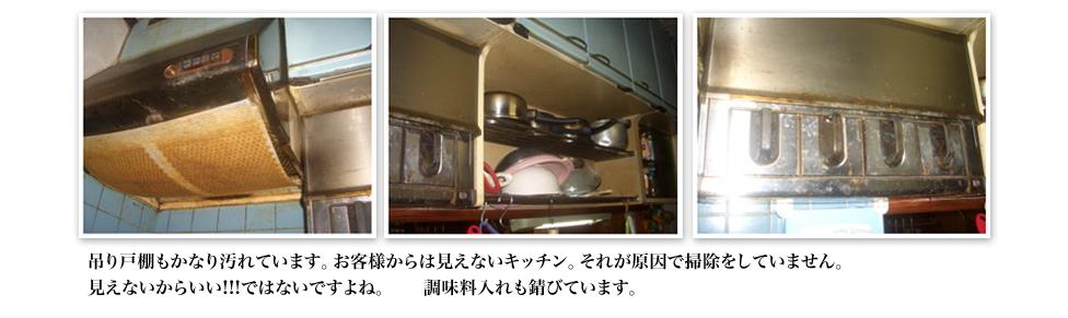 吊り戸棚もかなり汚れています。お客様からは見えないキッチン。それが原因で掃除をしていません。見えないからいい!!!ではないですよね。調味料入れも錆びています