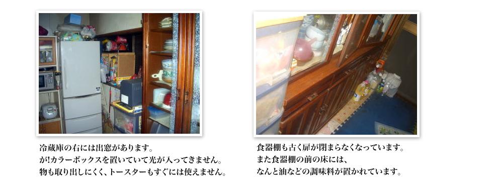 冷蔵庫の右には出窓があります。が!カラーボックスを置いていて光が入ってきません。物も取り出しにくく、トースターもすぐには使えません。 また食器棚の前の床には、なんと油などの調味料が置かれています。