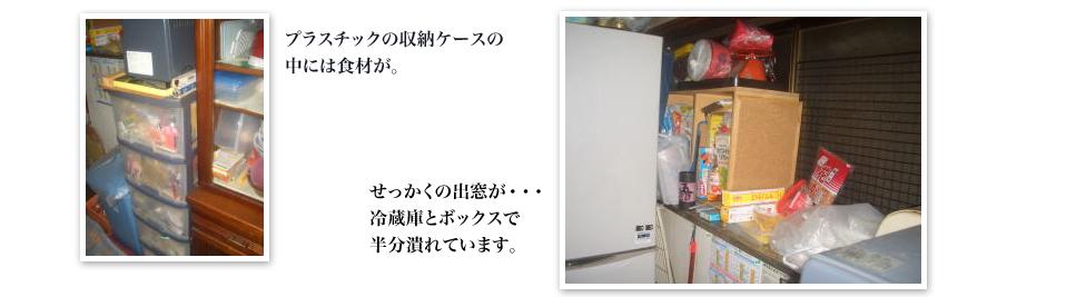 プラスチックの収納ケースの中には食材が。食器棚も古く扉が閉まらなくなっています。 せっかくの出窓が・・・冷蔵庫とボックスで半分潰れています。キッチンの間取りが悪く 奥行き70cmの冷蔵庫はこの場所にしか置けません。