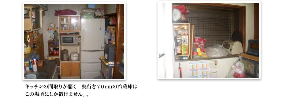 キッチンの間取りが悪く 奥行き70cmの冷蔵庫はこの場所にしか置けません
