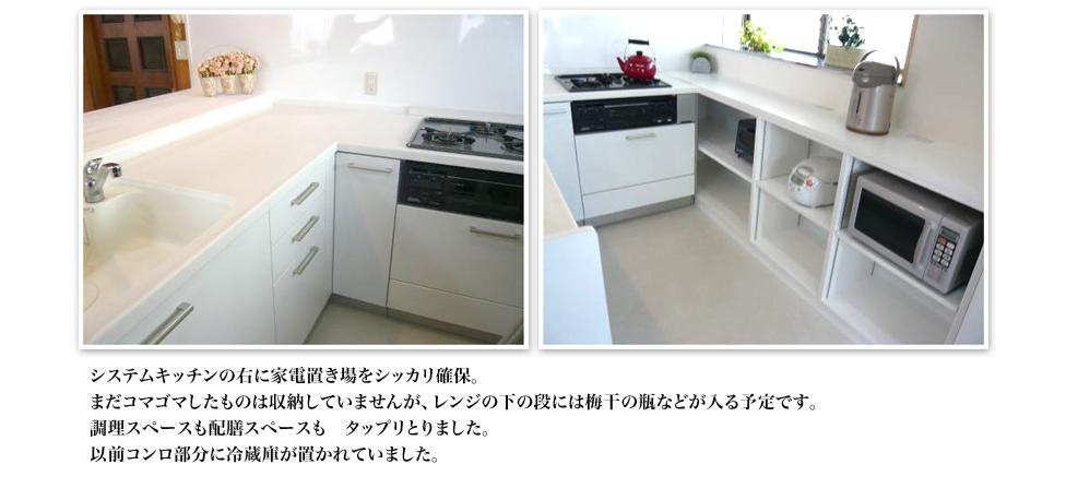 システムキッチンの右に家電置き場をシッカリ確保。まだコマゴマしたものは収納していませんが、レンジの下の段には梅干の瓶などが入る予定です。調理スペースも配膳スペースも タップリとりました。以前コンロ部分に冷蔵庫が置かれていました。