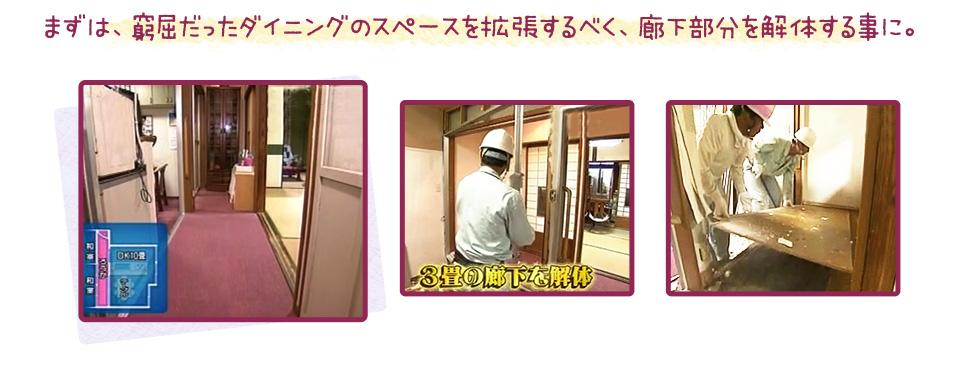 まずは、窮屈だったダイニングのスペースを拡張するべく、廊下部分を解体する事に。