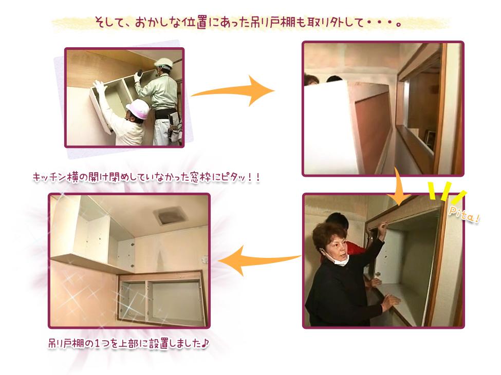 そして、おかしな位置にあった吊り戸棚も取り外して・・・。→キッチン横の開け閉めしていなかった窓枠にピタッ!!吊り戸棚の1つを上部に設置しました♪