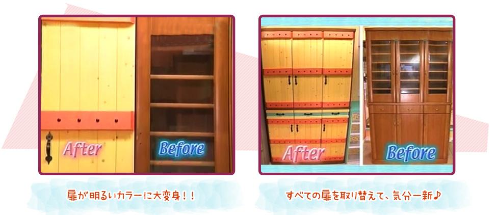 1,扉が明るいカラーに大変身!!2,すべての扉を取り替えて、気分一新♪