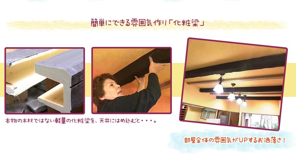 簡単にできる雰囲気作り「化粧梁」:1,本物の木材ではない軽量の化粧梁を、天井にはめ込むと・・・。2,部屋全体の雰囲気がUPするお洒落さ!