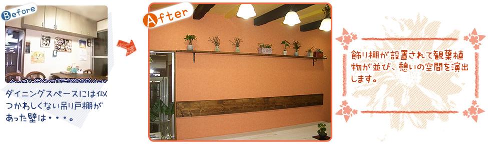 ダイニングスペースには似つかわしくない吊り戸棚があった壁は・・・。→飾り棚が設置されて観葉植物が並び、憩いの空間を演出します。