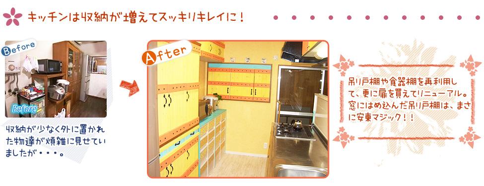 キッチンは収納が増えてスッキリキレイに!:収納が少なく外に置かれた物達が煩雑に見せていましたが・・・。→吊り戸棚や食器棚を再利用して、更に扉を買えてリニューアル。窓にはめ込んだ吊り戸棚は、まさに安東マジック!!