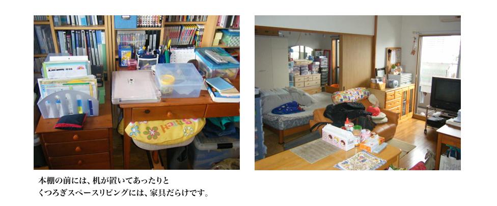 本棚の前には 机が置いてあったりと くつろぎスペースリビングには 家具だらけです。