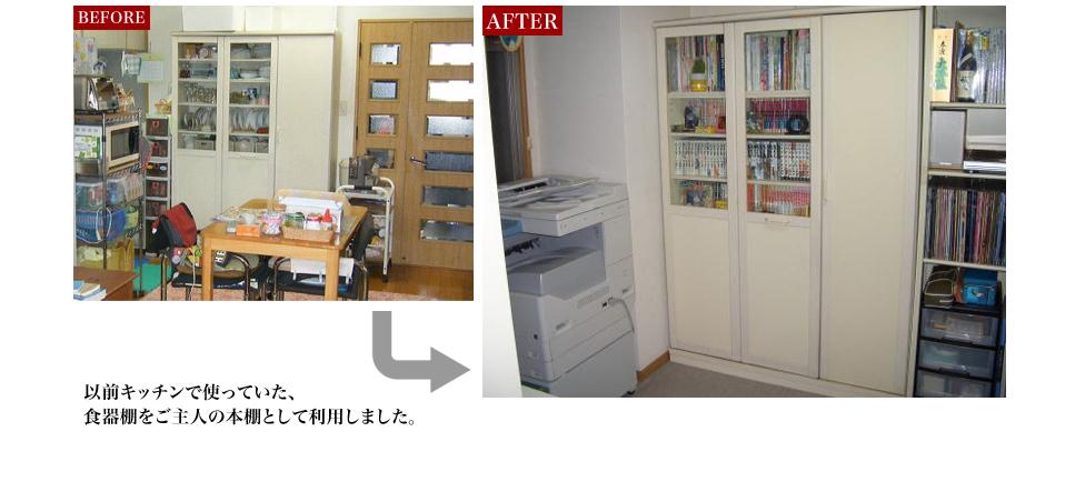 すっきり!!長時間の作業も苦にならない仕事部屋が見事に完成しました。 ご主人の荷物を見直し本当に必要なものだけをピックアップした結果、すっきり・快適仕事場が完成しました。以前キッチンで使っていた、食器棚をご主人の本棚として利用しました。