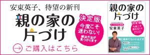 安東英子、待望の新刊。親の家の片づけ、小学館より発売