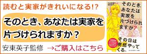 安東英子監修コミック。そのとき、あなたは実家を片づけられますか?、扶桑社より発売
