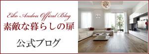 安東英子公式ブログ