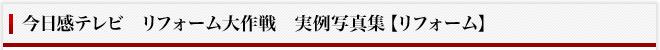 今日感テレビ リフォーム大作戦 実例写真集