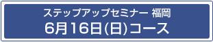 6月16日(日)ステップアップセミナー福岡