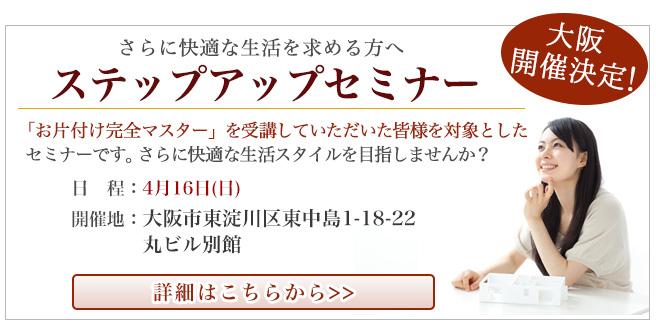 お片付けステップアップセミナー 大阪