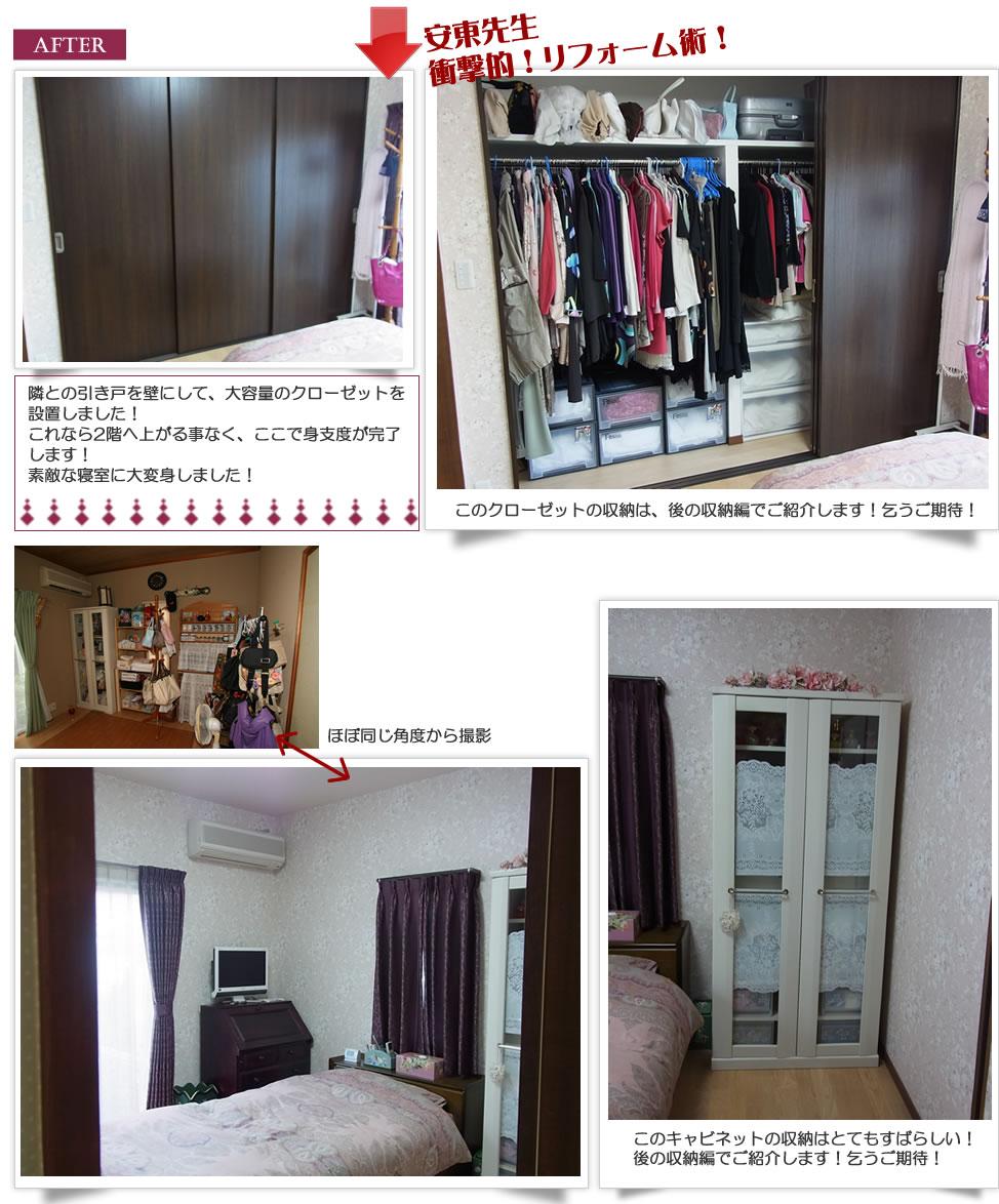 宗像市 リフォームAfter リビング隣和室を洋室、寝室へリフォーム