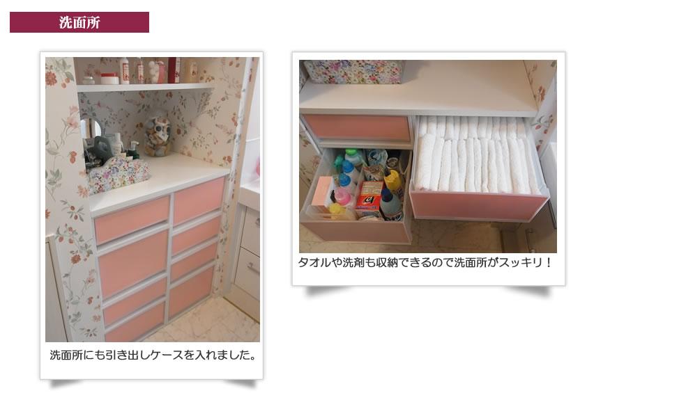 宗像市 リフォームAfter 洗面所の収納・お片付け方法