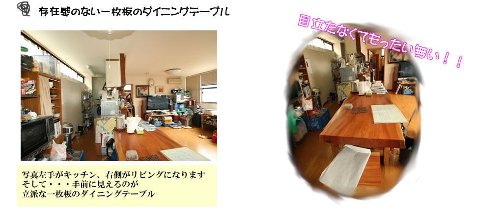 存在感のない一枚板のダイニングテーブル。左手がキッチン、右側がリビングになります。そして・・・手前に見えるのが、立派な一枚板のダイニングテーブル