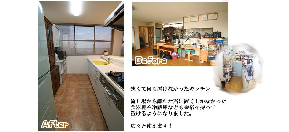 狭くて何も置けなかったキッチン。流し場から離れた所に置くしかなかった食器棚や冷蔵庫なども余裕を持って置けるようになりました。広々と使えます!