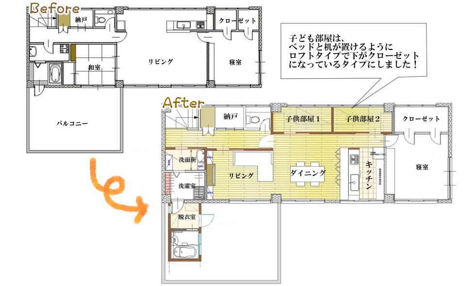 間取り図:before&after。子ども部屋は、ベッドと机が置けるようにロフトタイプで下がクローゼットになっているタイプにしました!